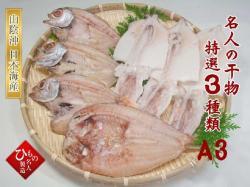 干物3種詰合-A3(のどぐろ・甘鯛・白いか詰合)【送料無料】