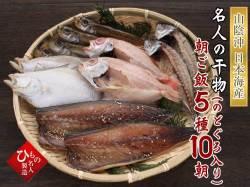 朝ご飯セット5種-10朝(のどぐろ入り)【送料無料】