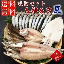 名人の干物 晩酌セット 6種6夜-竹【送料無料】