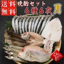 名人の干物 晩酌セット 6種6夜-松【送料無料】
