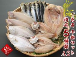 【敬老の日】ご長寿干物5種セットA2 (お二人様用)【送料無料】
