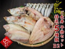 【敬老の日】ご長寿干物5種セットB2 (お二人様用)【送料無料】