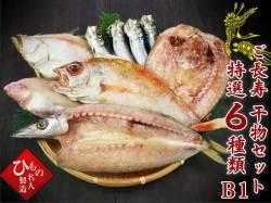 【敬老の日】ご長寿干物6種セットB