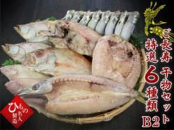 【敬老の日】ご長寿干物6種セットB2(お二人様用)【送料無料】