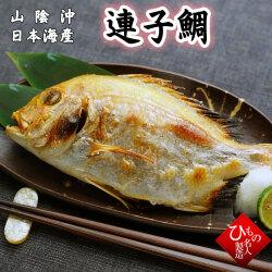 干物(単品)甘鯛(アマダイ,ぐじ)