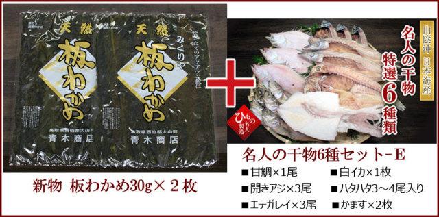 青木板わかめと名人の干物6種Eセット※現在、【甘鯛】が品薄のため、【連子鯛・ユメカサゴなど】を入れる場合がございます。 ※北海道・沖縄・東北は送料520円をお願いします。