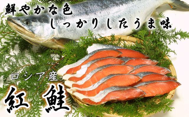 紅鮭 切身詰合_1本分【送料無料】※北海道・沖縄・東北は送料520円をお願いします。