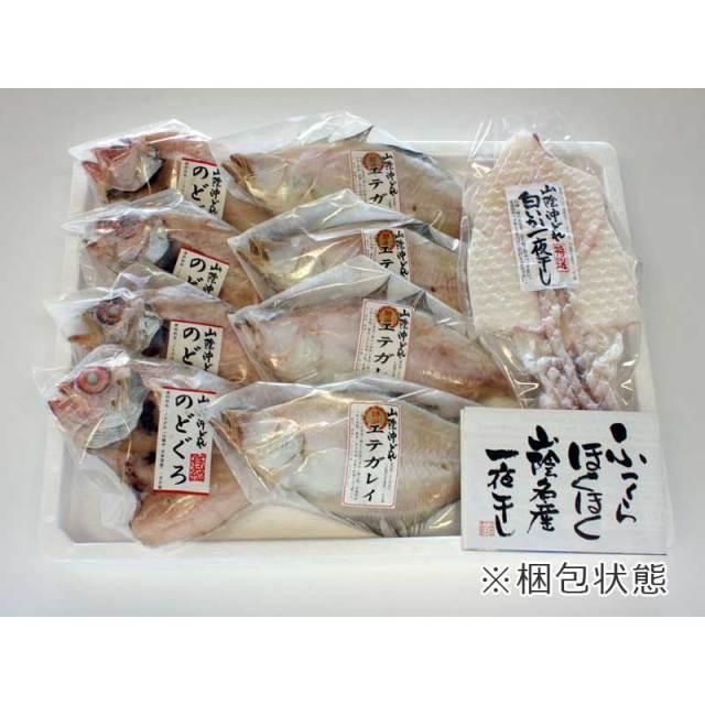 干物(ひもの)詰合 のどぐろ・えてかれい・白いか3種詰合-9尾_箱詰め