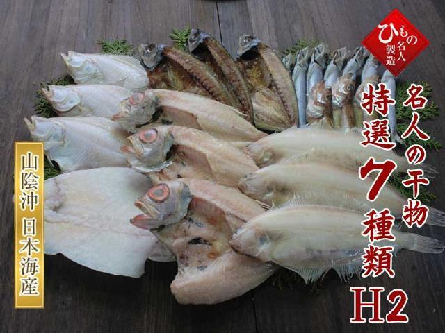 干物(ひもの)詰合 7種(のどぐろ入り)詰合-H2【送料無料】※北海道・沖縄・東北は送料520円をお願いします。