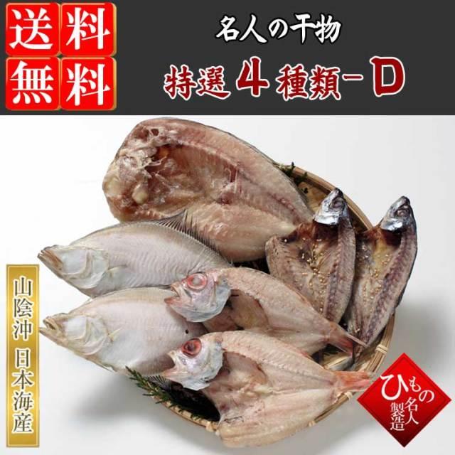 干物(ひもの)詰合   4種(甘鯛、のどぐろ入り)詰合-D※現在、【甘鯛】が品薄のため、【連子鯛・ユメカサゴなど】を入れる場合がございます。【送料無料】※北海道・沖縄・東北は送料520円をお願いします。