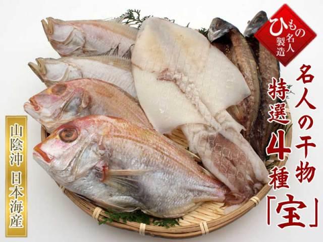 干物(ひもの) 4種(連子鯛入り)詰合-宝 【送料無料】※北海道・沖縄・東北は送料520円をお願いします。
