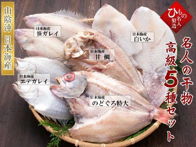 干物(ひもの)詰合 名人の干物 高級5種-A(ノドグロ特大・甘鯛入り)【送料無料】北海道・東北・沖縄は送料520円をお願いします。