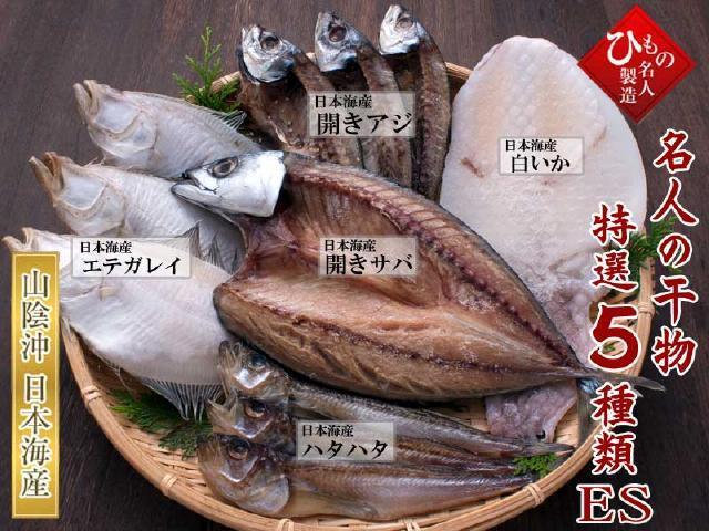 名人の干物特選5種-ES_640