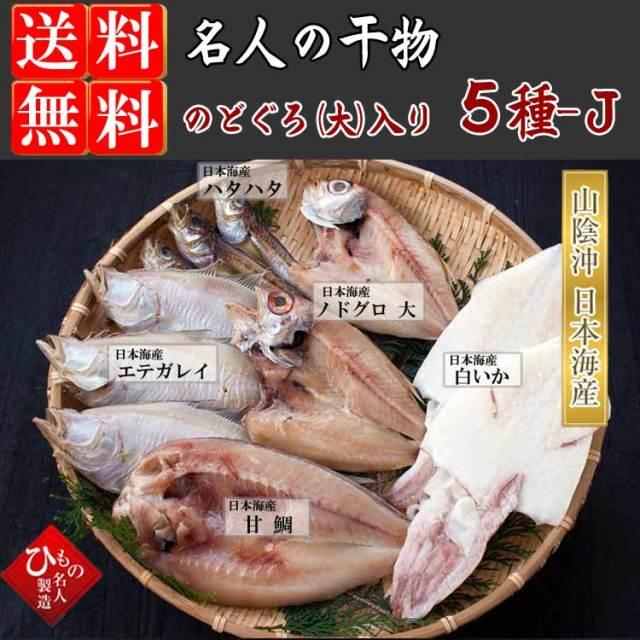 干物(ひもの)詰合 干物5種(のどぐろ入り)詰合せ-J※現在、【甘鯛】が品薄のため、【連子鯛】を入れる場合がございます。【送料無料】※北海道・沖縄・東北は送料520円をお願いします。