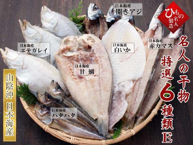 干物(ひもの)詰合 6種(白いか入り)詰合-E 【送料無料】 ※北海道・沖縄・東北は送料520円をお願いします。