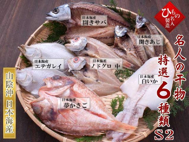 名人の干物特選6種-S2_640