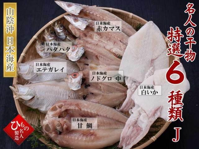 干物(ひもの)詰合 干物6種(のどぐろ入り)詰合せ-J【送料無料】※北海道・沖縄・東北は送料520円をお願いします。