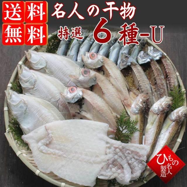 干物(ひもの)詰合 名人の干物 6種-U(のどぐろ中入り) 【送料無料】※北海道・沖縄・東北は送料520円をお願いします。