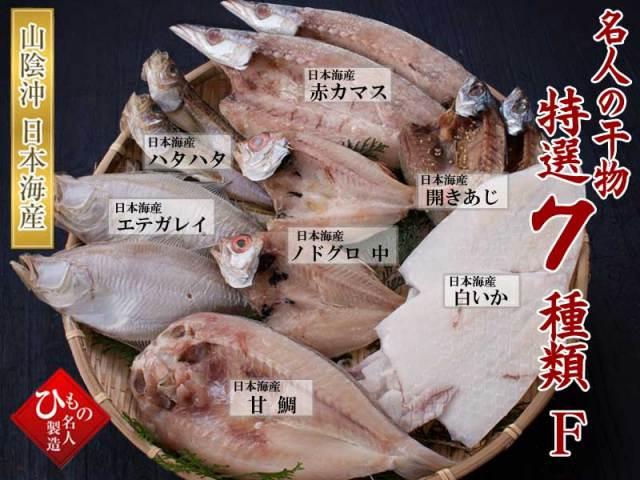 干物(ひもの)詰合 7種(のどぐろ・甘鯛入り)詰合-F※現在、【甘鯛】が品薄のため、【連子鯛・ユメカサゴなど】を入れる場合がございます。【送料無料】※北海道・沖縄・東北は送料520円をお願いします。