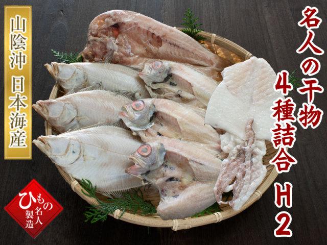 干物(ひもの)詰合   4種(のどぐろ入り)詰合-H2【送料無料】北海道・東北・沖縄は送料520円をお願いします。