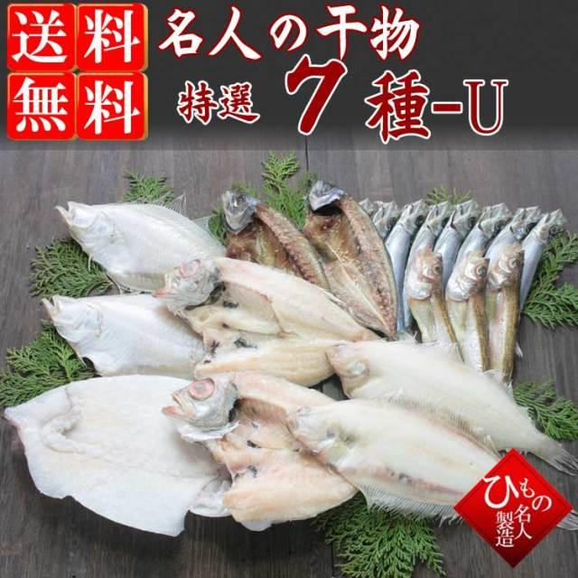 名人の干物 7種(のどぐろ中・白いか・笹がれい入り)【送料無料】 ※北海道・沖縄・東北は送料520円をお願いします