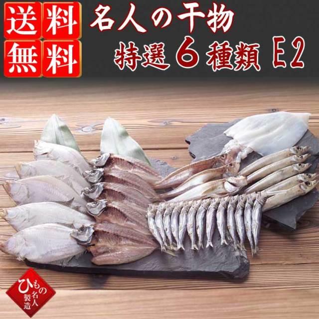 干物(ひもの)詰合 6種(白いか入り)詰合-E2 【送料無料】 ※北海道・沖縄は送料1000円をお願いします。