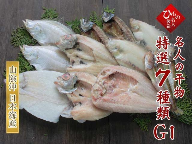 干物(ひもの)詰合 7種(のどぐろ入り)詰合-G1※現在、【甘鯛】が品薄のため、【連子鯛・ユメカサゴなど】を入れる場合がございます。【送料無料】※北海道・沖縄・東北は送料520円をお願いします。
