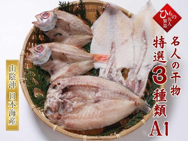 干物(ひもの)詰合 3種詰合-A1(のどぐろ・甘鯛・白いか詰合)【送料無料】北海道・東北・沖縄は送料520円をお願いします。