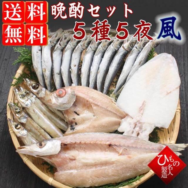 干物(ひもの) 名人の干物 晩酌セット 5種5夜-風【送料無料】※北海道・沖縄・東北は送料520円をお願いします。
