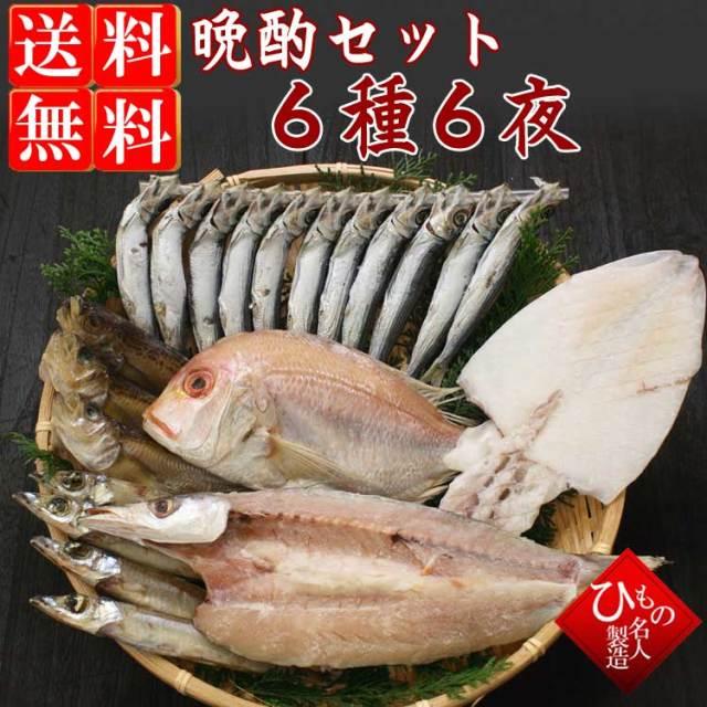 干物(ひもの) 名人の干物 晩酌セット 6種6夜【送料無料】※北海道・沖縄・東北は送料520円をお願いします。