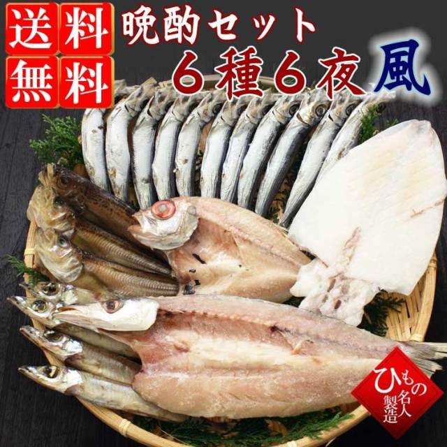 干物(ひもの) 名人の干物 晩酌セット 6種6夜-風【送料無料】※北海道・沖縄・東北は送料520円をお願いします。