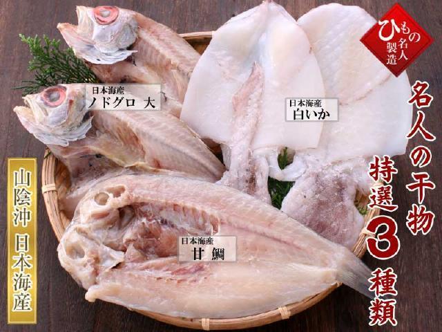 名人の干物 特選3種(のどぐろ大・甘鯛・白いか)詰合