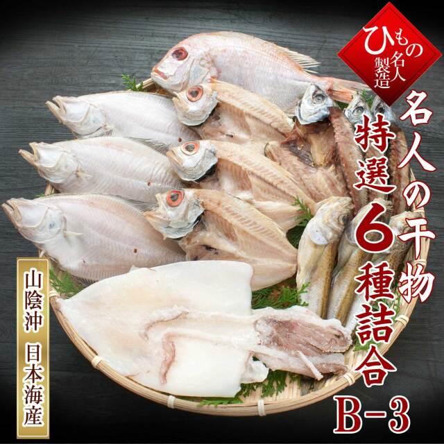 干物(ひもの)詰合 名人の干物 祝-14尾 詰め合わせ 【送料無料】北海道・東北・沖縄は送料520円をお願いします。
