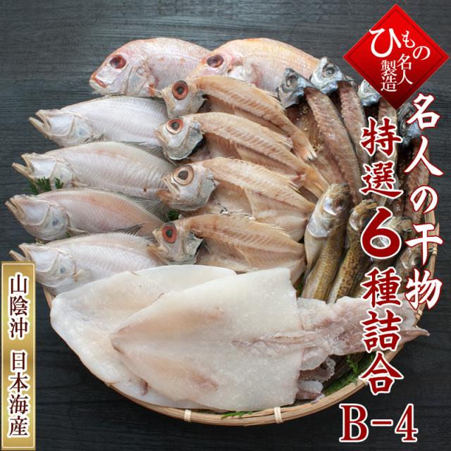 干物(ひもの)詰合 名人の干物 祝-20尾 詰め合わせ 【送料無料】北海道・東北・沖縄は送料520円をお願いします。