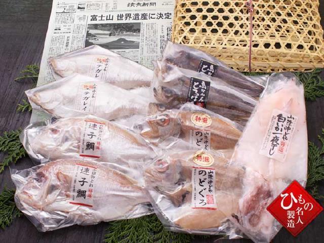 名人の干物 お誕生日新聞セット-万福-640
