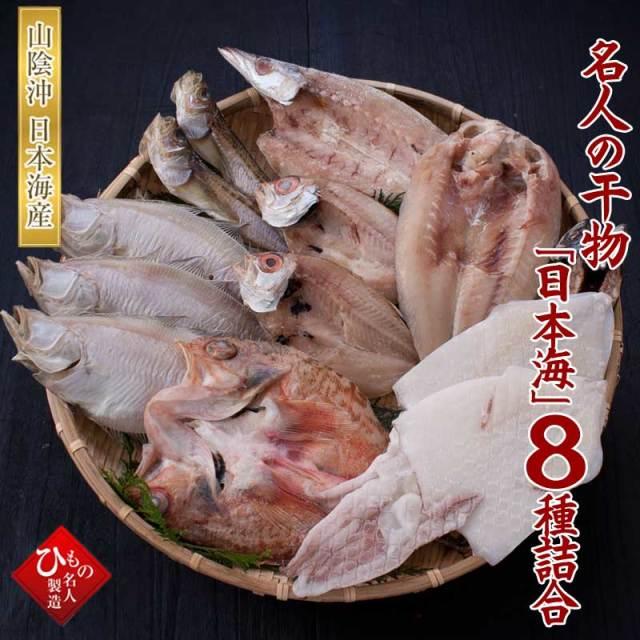 日本海セット_8種(共用)
