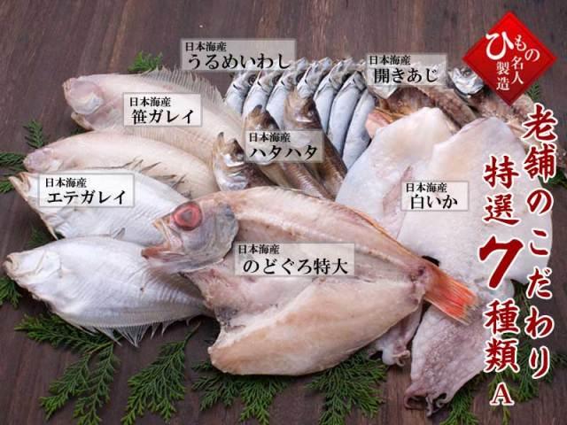 干物(ひもの)詰合 老舗のこだわり7種セット-A 【送料無料】※北海道・沖縄・東北は送料520円をお願いします。