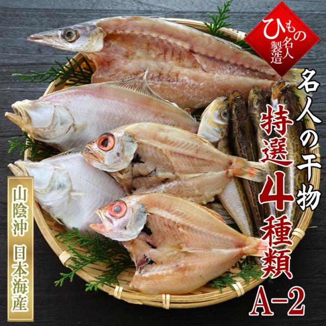 名人の干物4種詰め合わせ-A2 【送料無料】北海道・東北・沖縄は送料520円をお願いします。