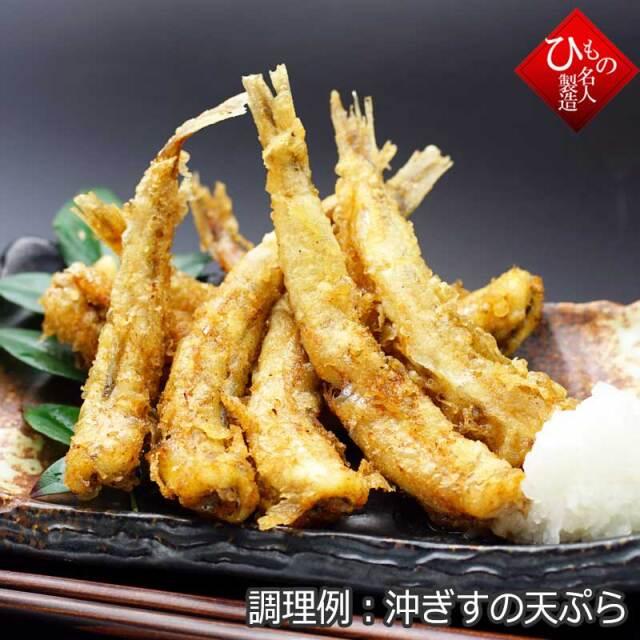 沖ギス 沖ぎす にぎす きす キス 天ぷら 揚げ物