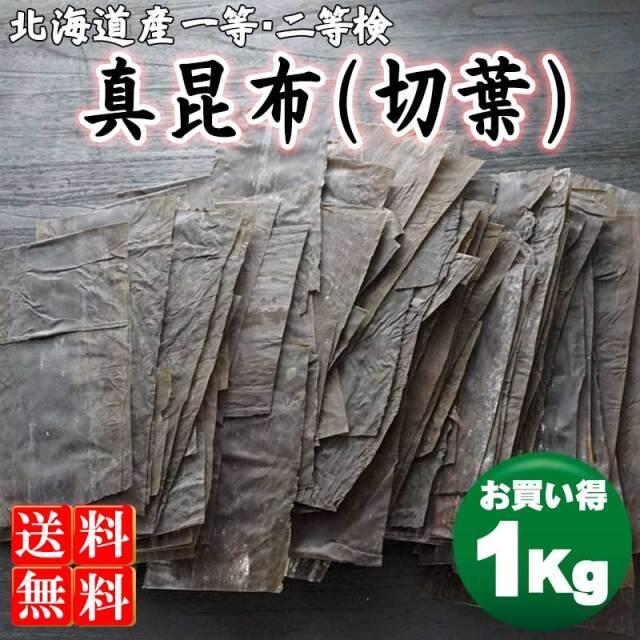 昆布 切葉 1000g 1kg