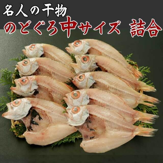 名人の干物(ひもの) のどぐろ(あかむつ)詰合干物セット【送料無料】※北海道・沖縄は送料1000円をお願いします。