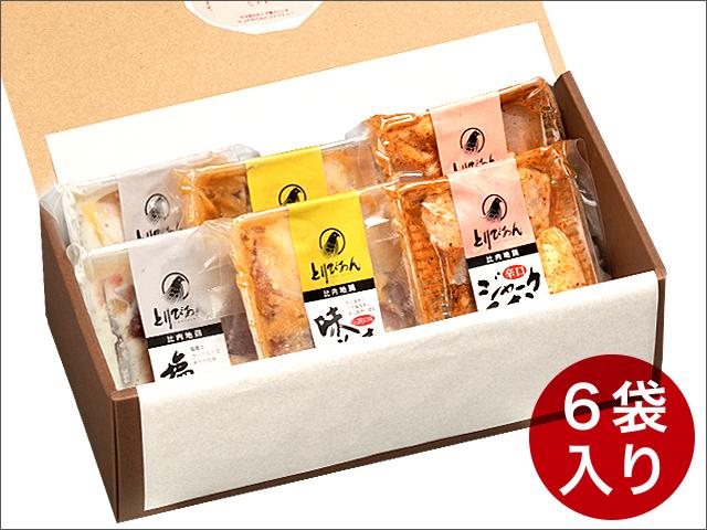 味噌漬けセット6パック/1なおし