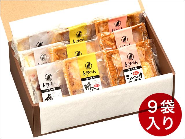 味噌漬けセット9パック/1なおし
