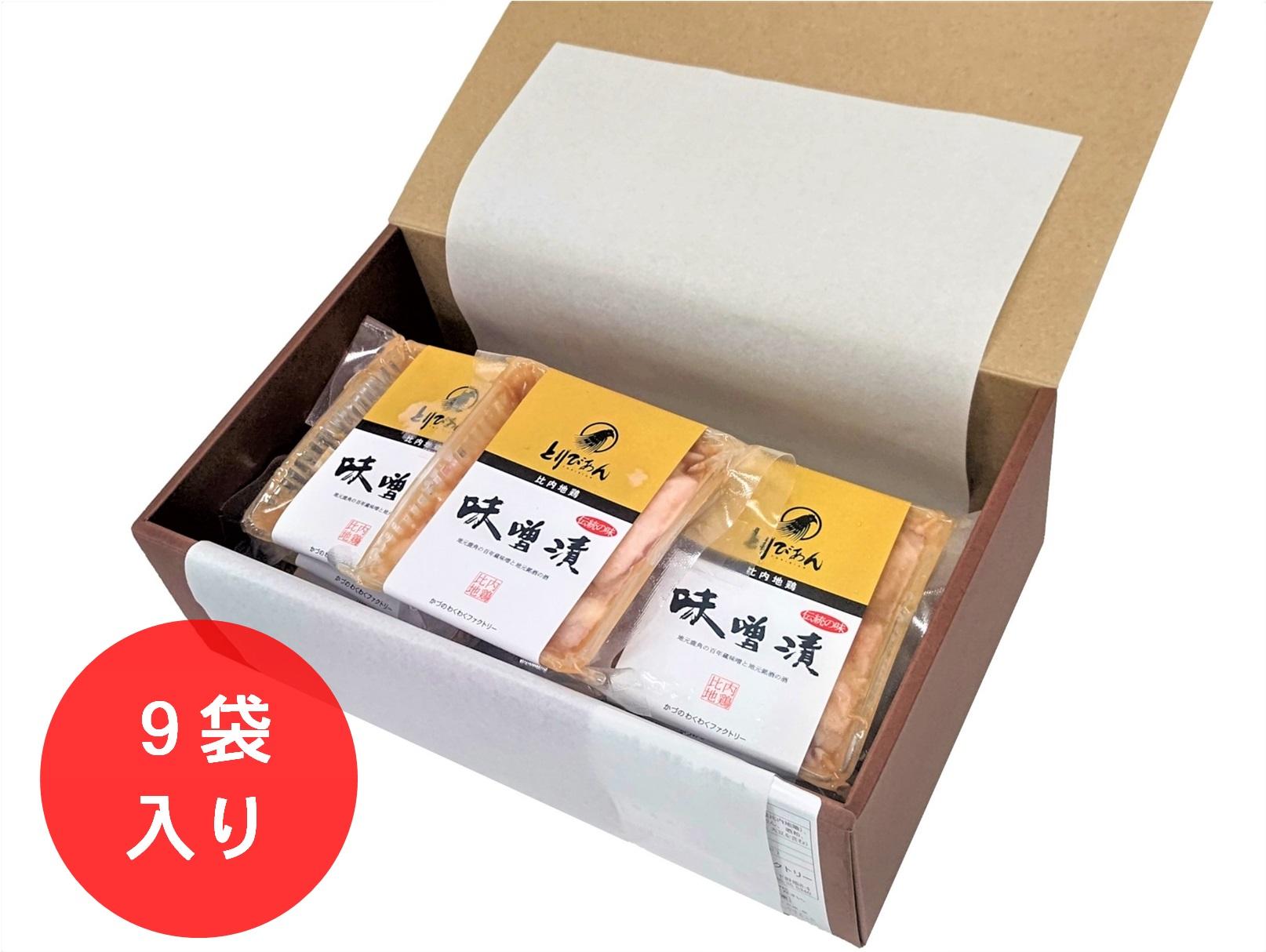 味噌漬けセット(9P)ロゴ入り