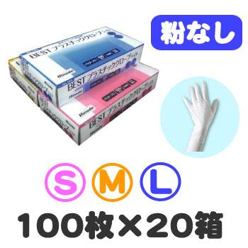 No.101 BESTプラスチックグローブ ライト 半透明 粉無し(S・M・L) 100枚×20箱  ≪送料無料≫