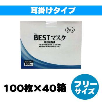 BESTマスク 2PLY フリーサイズ 白 耳掛けタイプ 100枚×40箱 《送料無料》
