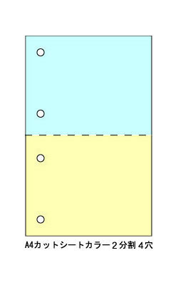 A4カットシート 2分割 カラー 4穴 (1000枚) ≪送料無料≫