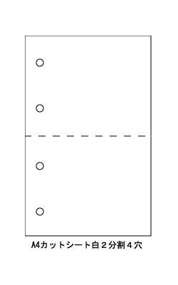 A4カットシート  2分割 白 4穴 (1000枚) ≪送料無料≫