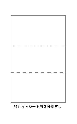 A4カットシート 3分割 白 穴無 (1000枚) ≪送料無料≫