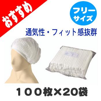 BESTキャップ フリーサイズ 白 100枚×20袋 《送料無料》